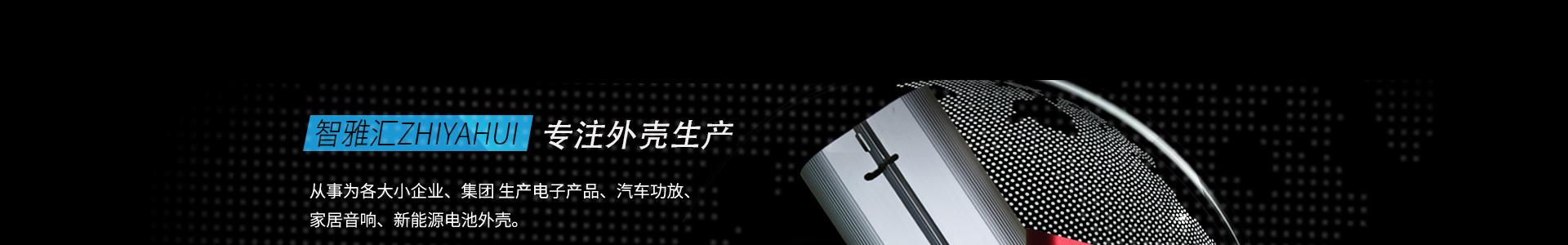http://www.zhiyahui.cn/data/images/slide/20191031170924_111.jpg